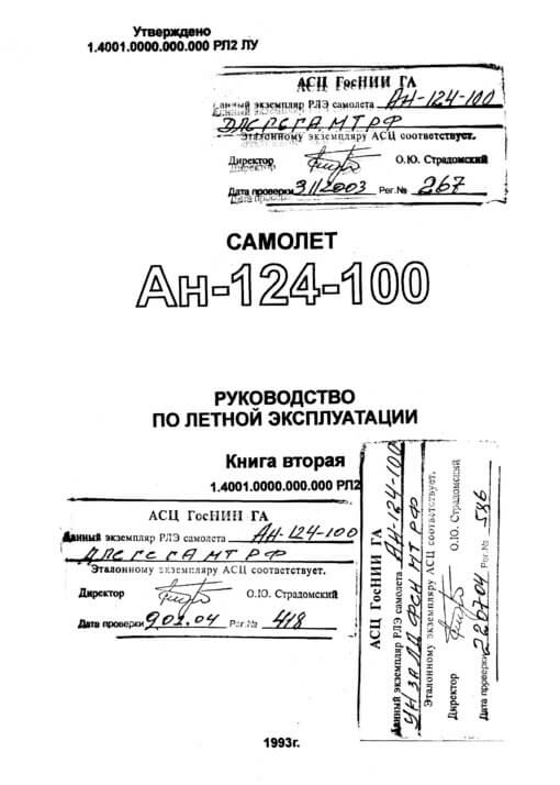 Flight Manual for the Antonov AN-124 Ruslan