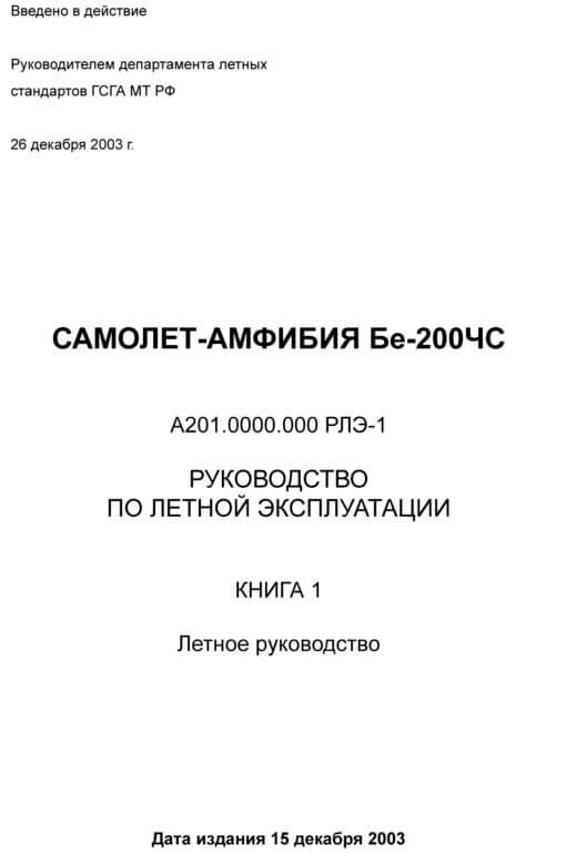 Flight Manual for the Beriev BE-200