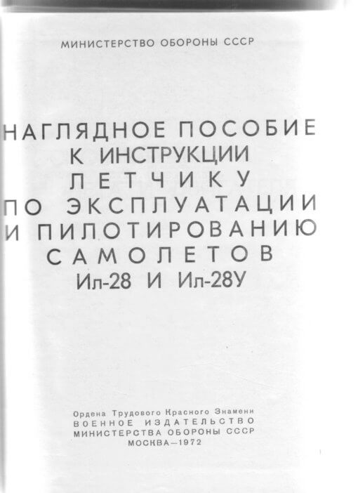 Flight Manual for the Ilyushin IL-28