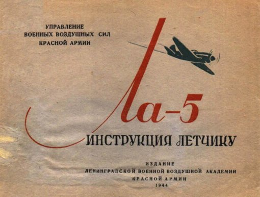 Flight Manual for the LA-5