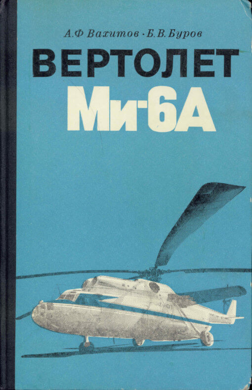 Flight Manual for the Mil Mi-6