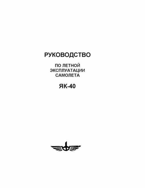 Flight Manual for the Yakovlev YAK-40