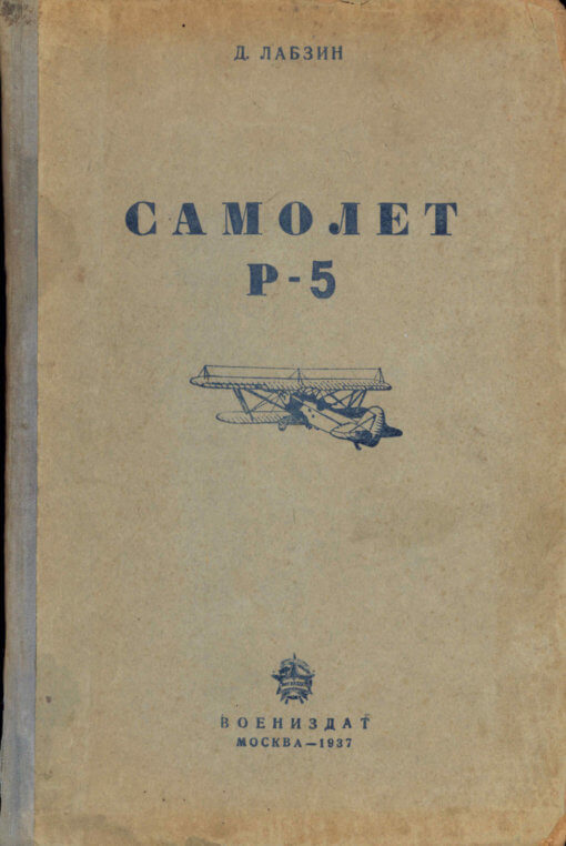 Flight Manual for the Polikarpov PO-2 U-2