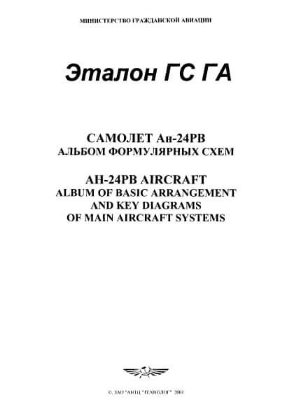 Flight Manual for the Antonov AN-24