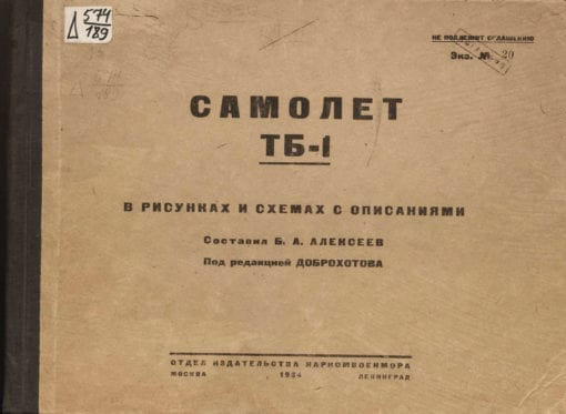 Flight Manual for the Tupolev TB-1 and TB-3